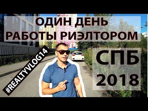 Один день работы риэлтором в Санкт-Петербурге 2018 | #realtyvlog | что успевает риелтор за 1 день