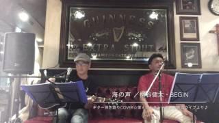 【音友夏の思い出】8 - 海の声/桐谷健太・BEGIN ギター弾き語りcover♪ ...
