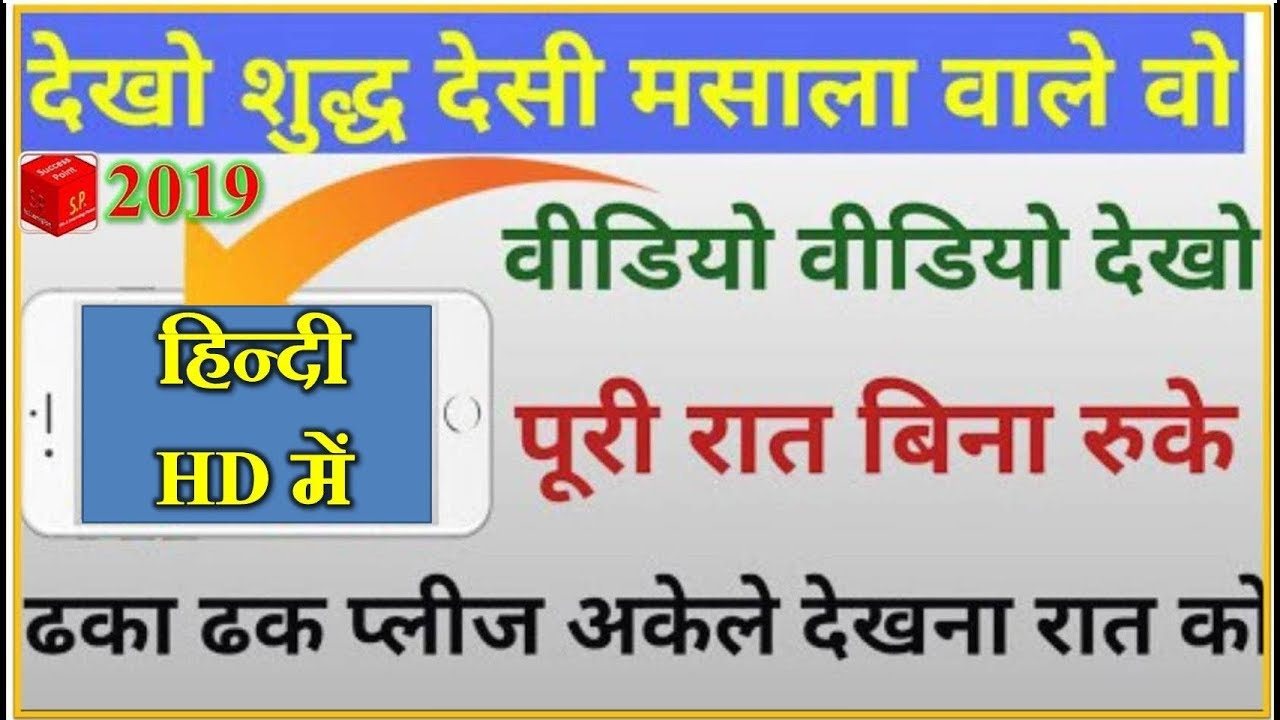 Latest New Secret Masala App For Android Mobile Super Amazing Bhojpuri Best Android App