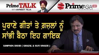 Prime Talk (312) || Sampson David ( Ghazal & Sufi Singer)