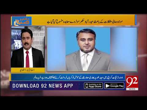 Federal Govt Canceled Hyderabad To Sukkur Motorway Contract Given By PMLN | 15 Jan 2019 | 92NewsHD