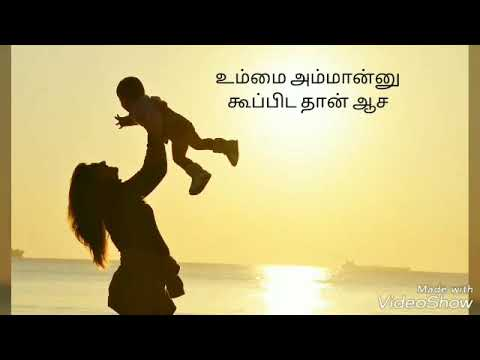 Tamil christian whatsapp status songs part-1| Ummai appa nu kooppida than aasai
