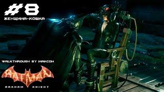 ПРОХОЖДЕНИЕ Batman: Arkham Knight - ЧАСТЬ 8 - ЖЕНЩИНА-КОШКА