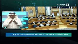 مجلس الشورى يوافق على دراسة رفع سن التقاعد إلى 62 عاماً