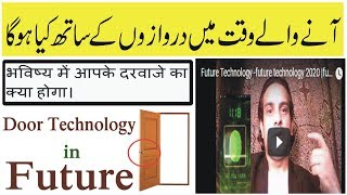 Future Technology -future technology 2020 |future technology 2050 |inventions gadgets