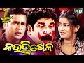 Kaudi Khela-Super Hit Odia Jatra || Konark Gananatya || କଉଡି ଖେଳ || କୋଣାର୍କ ଗଣନାଟ୍ୟ