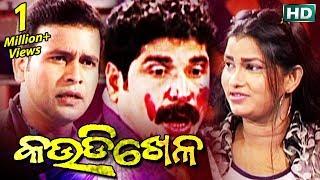 Kaudi Khela-Super Hit Odia Jatra    Konark Gananatya    କଉଡି ଖେଳ    କୋଣାର୍କ ଗଣନାଟ୍ୟ