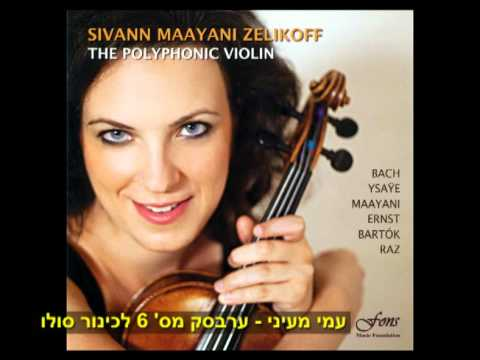 VICTORX: Sivan Maayani Zelikoff -  Arabesque no. 6 for violin solo By : Ami Maayani