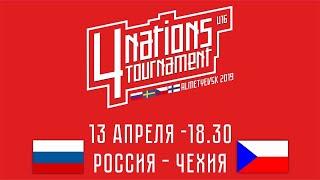 Турнир 4-х наций U16. Россия - Чехия. 13 апреля 2019