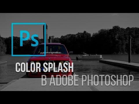 Color Splash. Как в Adobe Photoshop сделать эффект выделения цветом?