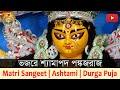 Song : Bhajo Re Shyamapada Pankaja Raja | Durga Puja 2019