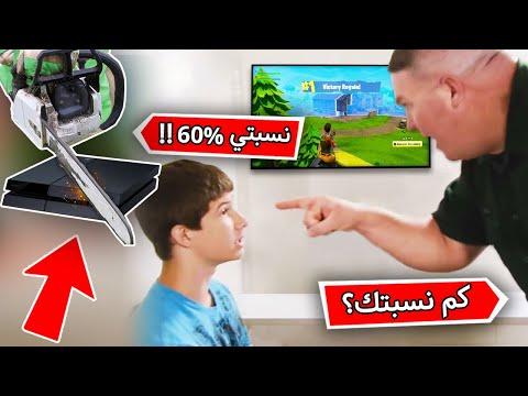 فورت نايت - ابوه كسر السوني عشانه جاب العيد في الاختبارات !!