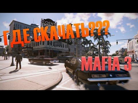 Где скачать игру MAFIA 3 на PC без вирусов!!!