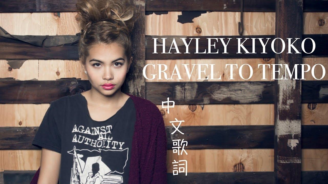 Gravel To Tempo 節奏之路 - Hayley Kiyoko 海莉清子 中文歌詞 - YouTube