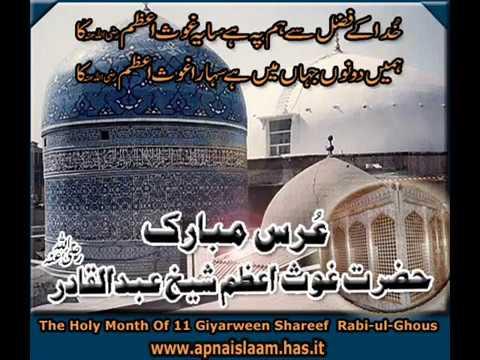 Download hazrat ghouse azam dastagir free online mp3 life of ghous e azam hazrat ghouse azam dastagir history in urdu altavistaventures Image collections