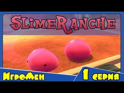 Игра для детей Веселая ферма слизней или Слим Ранчо - Slime Rancher [27] Серия