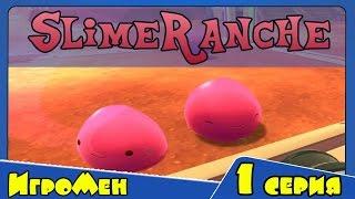 Игра для детей Slime Ranche -  Веселая ферма слизней - Слим Ранчо