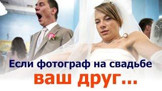 Если фотограф на свадьбе ваш друг... Или сомнительный способ сэкономить на свадьбе