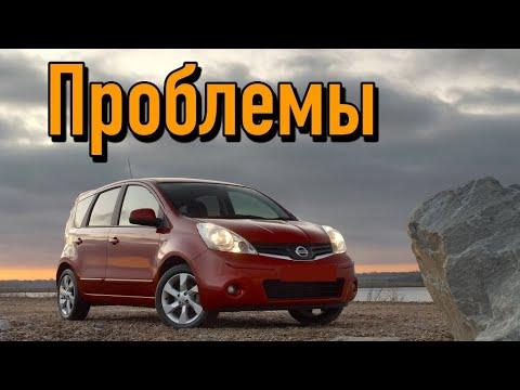 Ниссан Ноут (E11) слабые места | Недостатки и болячки б/у Nissan Note I