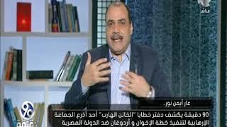 90دقيقة | د/محمد الباز يفضح