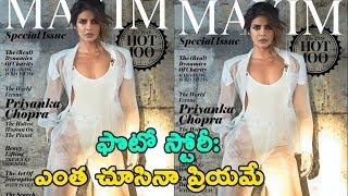 ఎంత చూసినా ప్రియమే! Priyanka Chopra Sizzling on Maxim Cover Page