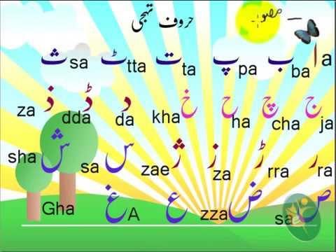 Urdu Alphabets Haroof e Tahaji Revision Part 35