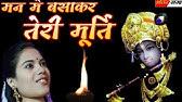मन म बस कर त र म र त उत र म ग रधर त र आरत अन र द ध च र य ज मह र ज Superhit Aarti Youtube