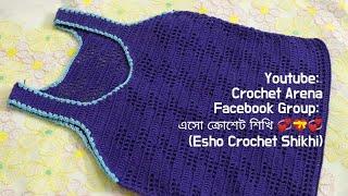 কুশিকাটার ছেলে/মেয়েদের স্যান্ডো গেঞ্জি সব বয়সের মাপ সহ। Crochet Sando Top 6-12 Months And All Ages