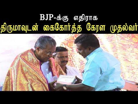 tamil news | thirumavalavan joining with kerala chief minister pinarayi vijayan | thiruma | redpix