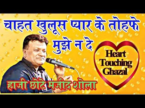 Chahat Khulus Pyar ke Tohfe Mujhe Na De | Haji Chote Majid Shola