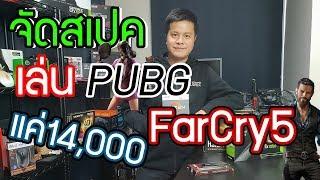 จัดสเปคคอม 2018 ราคา 14,000 บาท Ryzen3 2200G+GTX1050 ทดสอบ FarCry PUBG ลื่นๆ