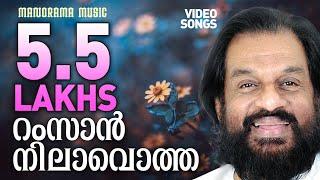 Ramzan Nilavotha Pennalle - Mappilappattukal - Yesudas