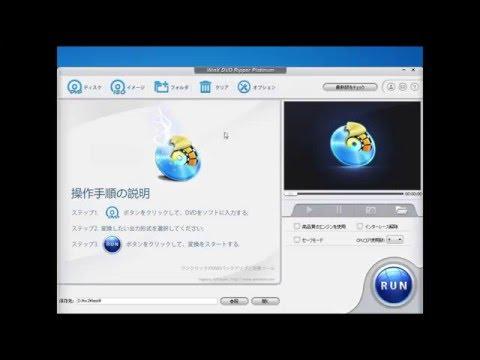 【ユーザー体験】Winx DVD Ripper Platinumの使い方 DVDリッピング&コピー