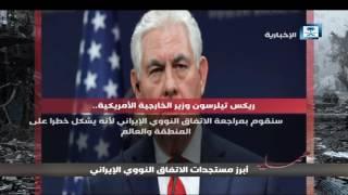 أبرز مستجدات الاتفاق النووي الإيراني