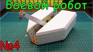 Как сделать боевого робота с молотом (4 часть)