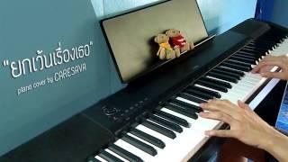 ยกเว้นเรื่องเธอ Ost. คิวบิก (piano version)