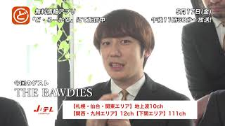 「MUSIC GOLD RUSH ∞」 J:COMテレビで毎週金曜23:30好評放送中!! 番組...