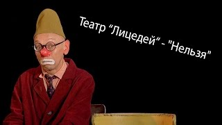 """Театр """"Лицедей"""" - """"Нельзя""""  КОМЕДИАДА 2012"""