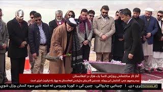 Afghanistan Dari News. 6.02.2020 خبرهای شامگاهی افغانستان