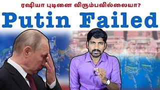 ரஷியாவின் திடீர் தோல்விகள் | புடின் செய்யப்போவது என்ன? | Tamil Pokkisham | Vicky | TP