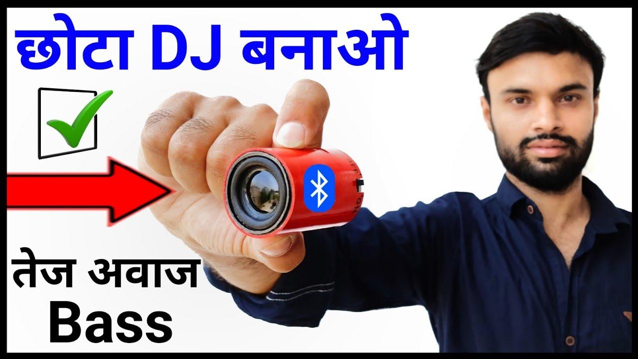 Mini Bluetooth Speaker 🔊 High Bass DJ |✔️ How to make || Bluetooth speaker kaise banaye || Amplifier