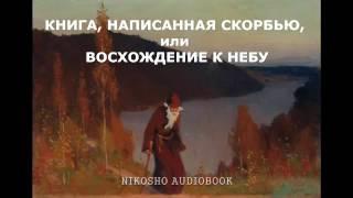 Симеон Афонский  КНИГА НАПИСАННАЯ СКОРБЬЮ  аудиокнига, читает Nikosho