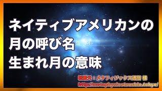 ネイティブアメリカンの月の呼び名 生まれ月の意味【スピリチュアル】【最新】