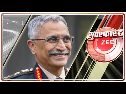 Superfast Zee: अब तक की 50 बड़ी ख़बरें | Top 50 News Today | Breaking News | Hindi News |Latest News