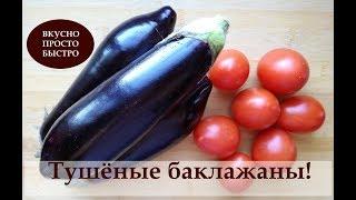 Тушёные баклажаны! ВКУСНО ПРОСТО БЫСТРО! Домашняя кухня СССР