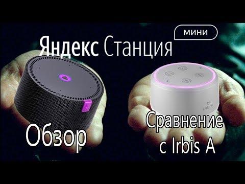 Яндекс Станция Мини Vs Irbis A. Обзор и сравнение. +Розыгрыш
