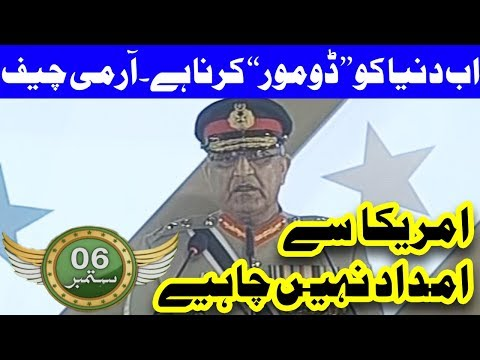We Can't Fight The Afghan War In Pakistan - Army Chief Address In GHQ Rawalpindi