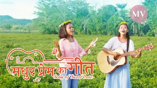 "Christian Song ""मधुर प्रेम का गीत"" 