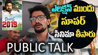 Operation 2019 Movie Public Talk | Operation 2019 Public Review & Rating | Friday Poster