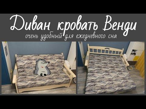 """ДИВАН-КРОВАТЬ С ОРТОПЕДИЧЕСКИМ МАТРАСОМ Гамс """"Венди"""""""